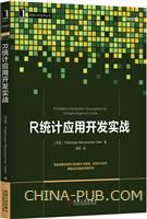 (特价书)R统计应用开发实战
