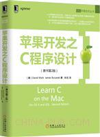 (特价书)苹果开发之C程序设计(原书第2版)