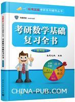 考研数学基础复习全书(通用版)(含附件1份)