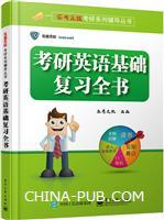 考研英语基础复习全书