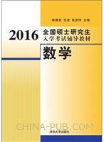 2016全国硕士研究生入学考试辅导教材.数学