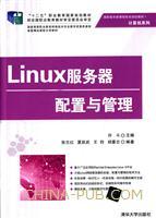 Linux服务器配置与管理