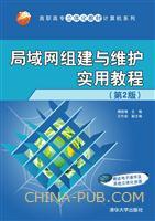 局域网组建与维护实用教程(第2版)