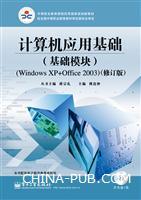 计算机应用基础(基础模块)(Windows XP Office 2003)(修订版)