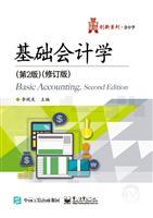 基础会计学(第2版・修订版)