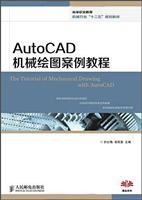 AutoCAD机械绘图案例教程