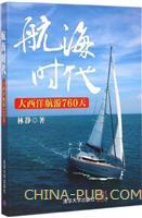 航海时代:大西洋航游760天