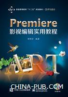 Premiere影视编辑实用教程(全彩)