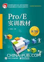 Pro/E实训教材(第3版)