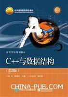 C++ 与数据结构(第3版)