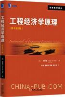 (特价书)工程经济学原理(原书第3版)