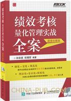 绩效考核量化管理实战全案(超值珍藏版)