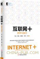 互联网+  跨界与融合