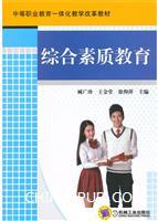 综合素质教育(中等职业教育一体化教学改革教材)