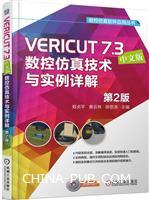 VERICUT 7.3中文版数控仿真技术与实例详解 第2版