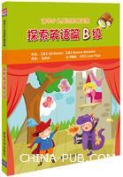 清华少儿英语阶梯读物 探索英语篇B级(6册)