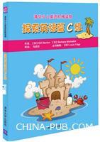 清华少儿英语阶梯读物 探索英语篇C级(6册)