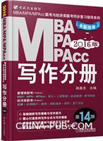 2016MBA、MPA、MPAcc联考与经济类联考 写作分册 第14版 全新改版