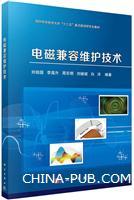 电磁兼容维护技术