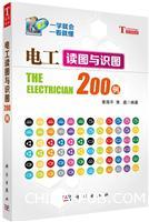 电工读图与识图200例