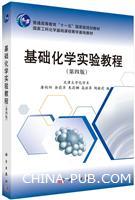 基础化学实验教程-(第四版)