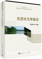 生态水文学前沿(精装)