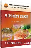 实用生物医学信息检索