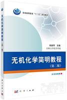无机化学简明教程-(第二版)