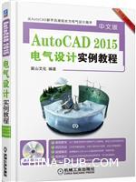 中文版AutoCAD 2015电气设计实例教程-畅销升级版-(含1DVD)