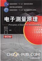 电子测量原理-第2版