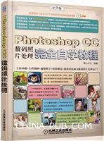 Photoshop CC数码照片处理完全自学教程-中文版-(含1DVD)