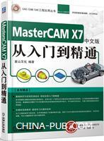 Mastercam X7中文版从入门到精通-(含1DVD)