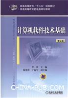 计算机软件技术基础-第2版