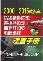 2000-2015款汽车防盗钥匙匹配遥控器设定保养灯归零电脑编程速查手册-第2版