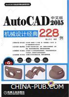 中文版AutoCAD 2015机械设计经典228例-(含1DVD)