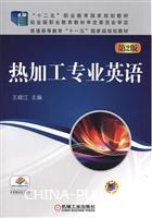 热加工专业英语-第2版