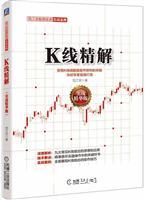 K线精解-实战精华版
