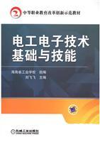 电工电子技术基础与技能