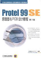 Protel 99 SE原理图与PCB设计教程-第2版