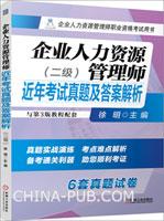 企业人力资源管理师近年考试真题及答案解析(二级)