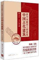 新中国邮票上的建筑-中国古代建筑