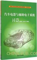 汽车电器与辅助电子系统
