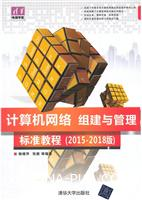计算机网络 组建与管理标准教程-(2015-2018版)