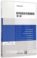 医学信息技术基础教程-(第二版)