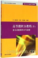 高等微积分教程(下).多元函数微积分与级数
