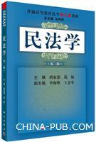 民法学-(第二版)