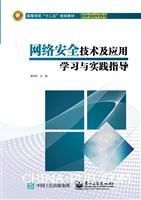 网络安全技术及应用学习与实践指导