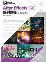 After Effects CC实例教程(全彩版)