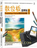 数位板这样玩 Photoshop Painter数码手绘必修课(第2版)