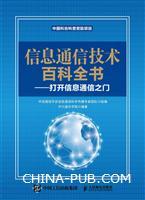 信息通信技术百科全书――打开信息通信之门(精装)